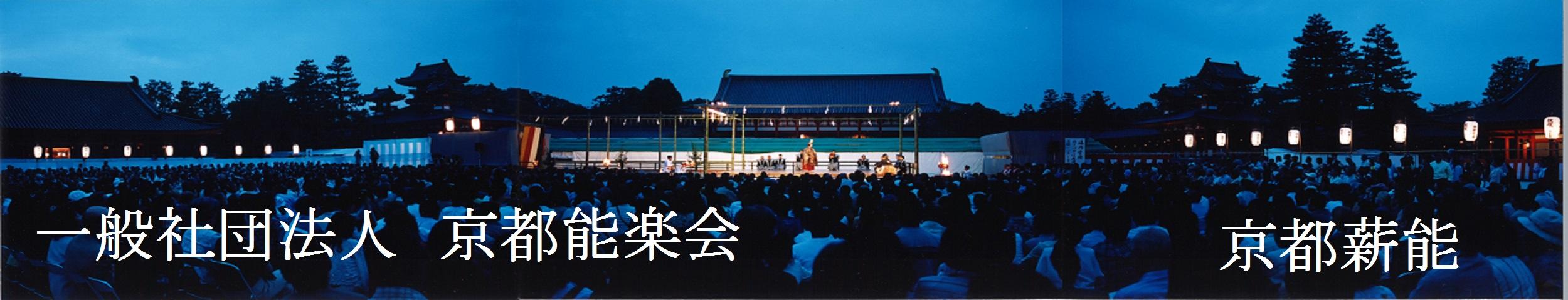 京都能楽会 京都薪能 ―Kyoto Takigi-Noh―